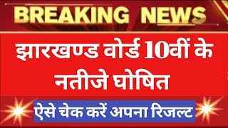 Jac 10th result 2019 | Jac 10th result 2019 Kaise Dekhe | date Time- Latest news