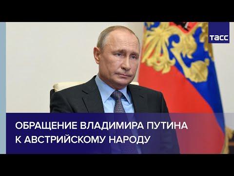 Обращение Владимира Путина к австрийскому народу