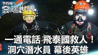 一通電話 飛泰國救人!洞穴潛水員 幕後英雄-李四端的雲端世界