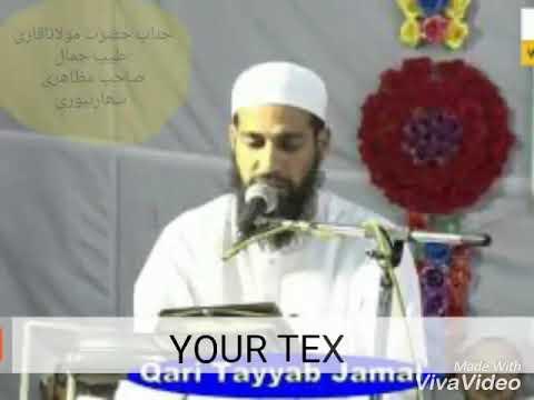 Qari tayyab jamal sahab qirat 000