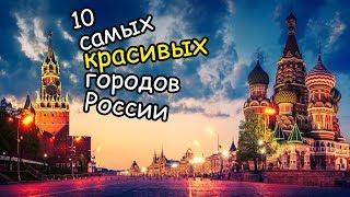 Самые красивые города России   Топ-10 самых развитых и красивых городов России