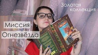 ЗОЛОТАЯ КОЛЛЕКЦИЯ #5 / МИССИЯ ОГНЕЗВЕЗДА // CrazyTulipkin