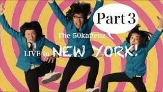 ザ50回転ズ Live In NEW YORK!〜Part 3〜