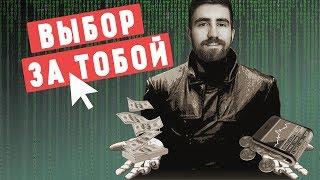 Криптовалюта или обычные деньги?