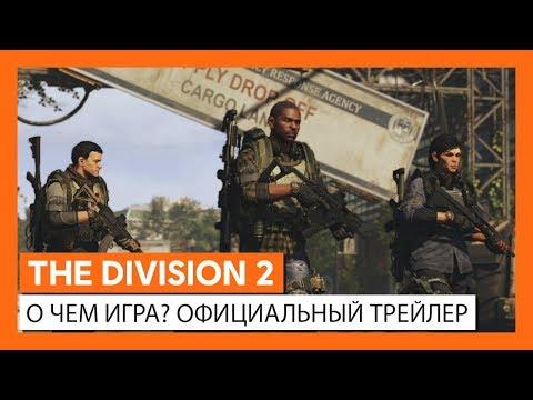 THE DIVISION 2: О ЧЕМ ИГРА? - ОФИЦИАЛЬНЫЙ ТРЕЙЛЕР