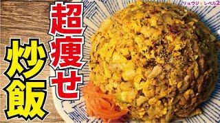 オートミール炒飯|料理研究家リュウジのバズレシピさんのレシピ書き起こし