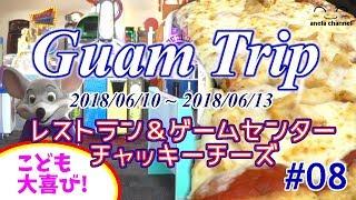 2018/06/10~06/13 グアム旅行動画。2日目。 ゲームセンターとレストラン...