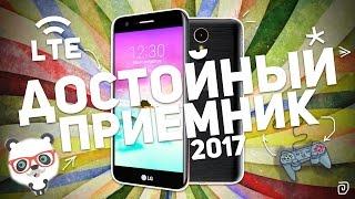 LG K10 2017: ДОСТОЙНЫЙ ПРЕЕМНИК