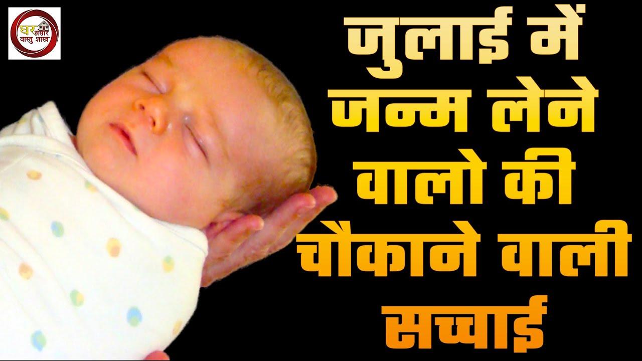 जुलाई माह में जन्म लेने वालों की चौकाने वाली सच्चाई | Born in July Month