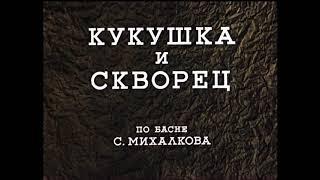Кукушка и Скворец. Советские мультфильмы. Союзмультфильм.