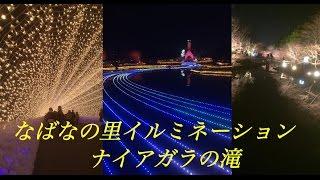 なばなの里 イルミネーション2014、2015 ナイアガラの映像 SKE48石...