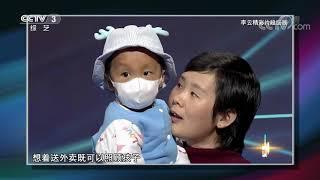 [越战越勇]小儿子身患白血病 李云为救孩子拼命工作| CCTV综艺