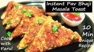 Instant Pav Bhaji Masala Toast, Quick Snack by Cook with Parul | Tasty tawa Pav Bhaji Masala Toast