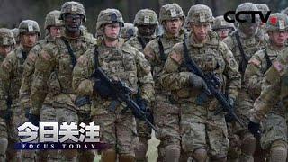 《今日关注》美俄核武动作频频!新一轮军备竞赛箭在弦上?20200610 | CCTV中文国际