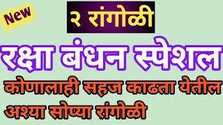 राखी पौर्णिमा रांगोळी/रक्षाबंधन सरल रंगोली/raksha bandhan festival creative rangoli design/rakhi2020