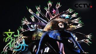 《文化十分》舞剧《春之祭》绽放伦敦舞台:感悟天地,致敬生命 20190828| CCTV综艺