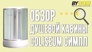 Coliseum Симпл - обзор душевой кабины