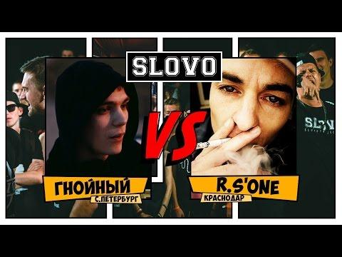 SLOVO: R.S'ONE vs. Гнойный