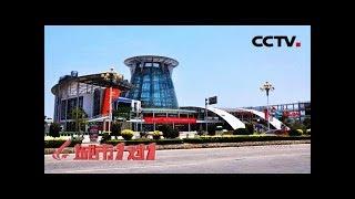 《城市1对1》 海丝重镇 中国 石狮——土耳其 伊兹密尔 20180617 | CCTV中文国际