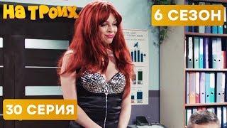 ПРОСТИТУТКА БЕРЕТ КРЕДИТ - На троих - 6 СЕЗОН - 30 эпизод