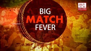 Big Match 2018: St. Aloysius College, Ratnapura vs Prince College
