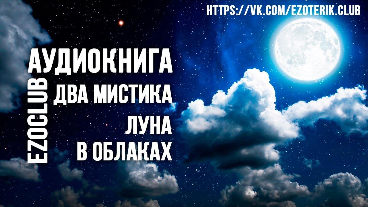 Луна в облаках книга скачать бесплатно