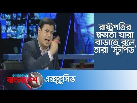 রাষ্ট্রপতি-প্রধানমন্ত্রীর ক্ষমতায় ভারসাম্য কতটুকু সম্ভব?    Ajker Bangladesh Exclusive