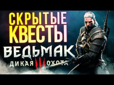 Скрытые квесты The Witcher 3 / Ведьмак 3: Дикая Охота thumbnail