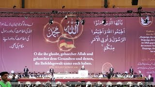 Friday Sermon (Urdu) 25 August 2017:  Faith and Good Deeds - Jalsa Salana Germany 2017