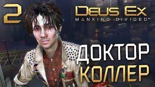 Прохождение  Deus Ex: Mankind Divided — Часть 2: НАЙТИ ДОКТОРА КОЛЛЕРА