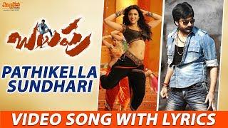 Pathikella Sundhari Song With Lyrics   Balupu   Ravi Teja   Shruti Haasan   S.S.Thaman