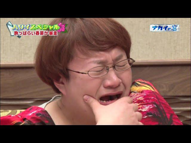 近藤 春菜 号泣