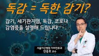 (이슈) 감기, 세기관지염, 독감, ᄀ…