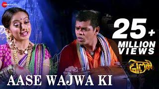 Aase Wajwa Ki | Dholki | Siddharth, Jadhav Mana...