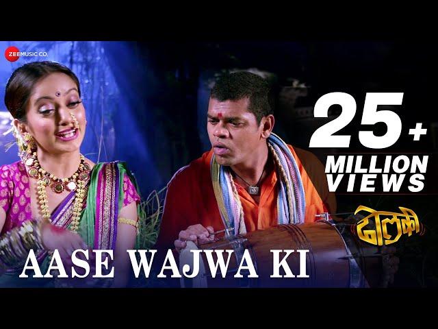 Aase Wajwa Ki | Dholki | Siddharth, Jadhav Manasi Naik & Lavani Mandali
