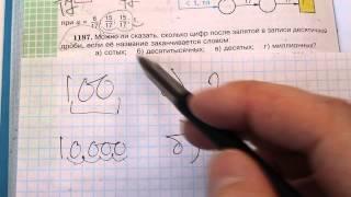 Задача №1187. Математика 5 класс Виленкин.