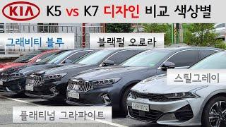 기아 K5 vs K7 디자인 비교 색상별 / 그래비티 …