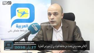 مصر العربية   الإعلامي محمد مرسي يتحدث عن مقاطعة قنوات بي ان سبورتس القطرية