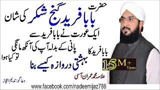 vuclip Hafiz imran aasi by baba farid ganj shakar ki shan best speech