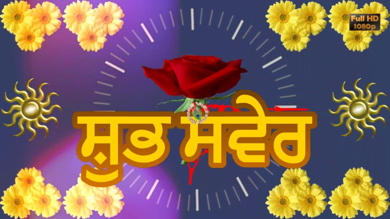 Good Morning Wishes In Punjabi Gud Morning Pic Whatsapp Video