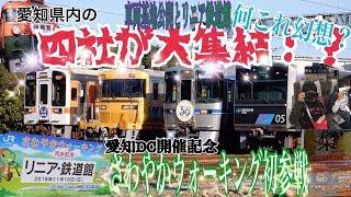 【鉄道旅実況】愛知ⅮⅭの余韻であおなみ線コラボのさわやかウォーキングがカオスなことになったらしいので参戦する!