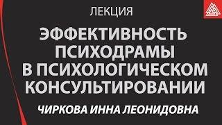 Эффективность психодрамы в психологическом консультировании. Чиркова Инна Леонидовна