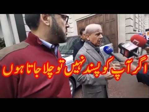 Shahbaz Sharif Media Talk in London | Update on Nawaz Sharif Health thumbnail