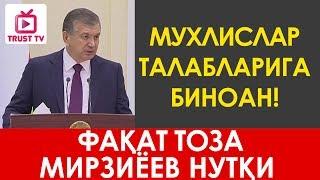 Мирзиёев НУТҚИ! Фарғона 2-кун ТАЛАБИНГИЗГА БИНОАН