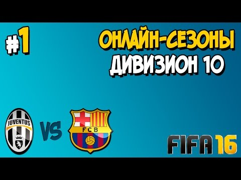 FIFA 16. ОНЛАЙН-СЕЗОНЫ. ЧАСТЬ 1. ДИВИЗИОН 10. ЮВЕНТУС-БАРСЕЛОНА [1080p 60fps]