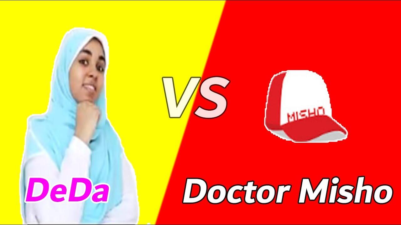 اقوى مقارنة فى اليوتيوب بين ديدة ودكتور ميشو!! بتشجع مين🔥؟ Deda Vs Doctor Misho