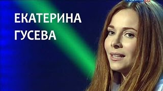 Линия жизни. Екатерина Гусева. Канал Культура
