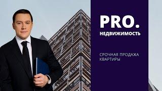 видео Причины срочной продажи жилья | Ключевой Вопрос - Недвижимость в Королеве, Юбилейном, Мытищах, Москве
