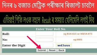 Assam HSLC Result 2019 || Results will be declare at around 9 am ||
