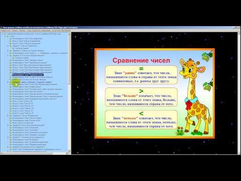 Электронное приложение по математике к учебнику Моро для 1 класса